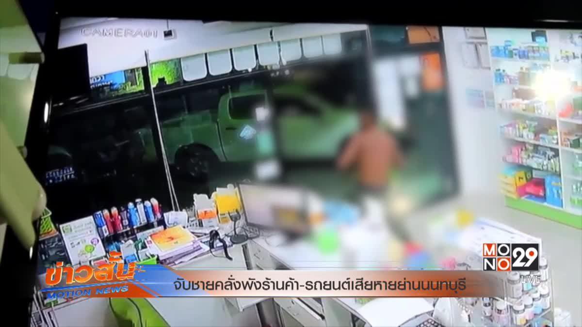 จับชายคลั่งพังร้านค้า-รถยนต์เสียหายย่านนนทบุรี