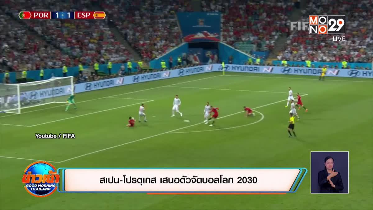 สเปน-โปรตุเกส เสนอตัวจัดบอลโลก 2030