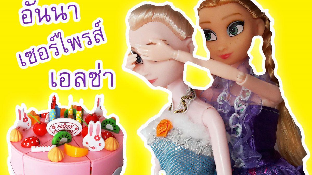 การ์ตูนเด็ก เจ้าหญิงอันนาทำเค้กเซอร์ไพรส์วันเกิดเจ้าหญิงเอลซ่า