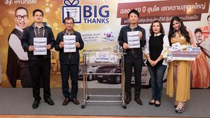 "Hyundai จับรางวัลผู้โชคดีแคมเปญ ""HYUNDAI BIG THANKS"""