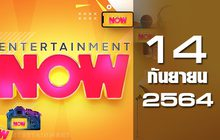 Entertainment Now 14-09-64