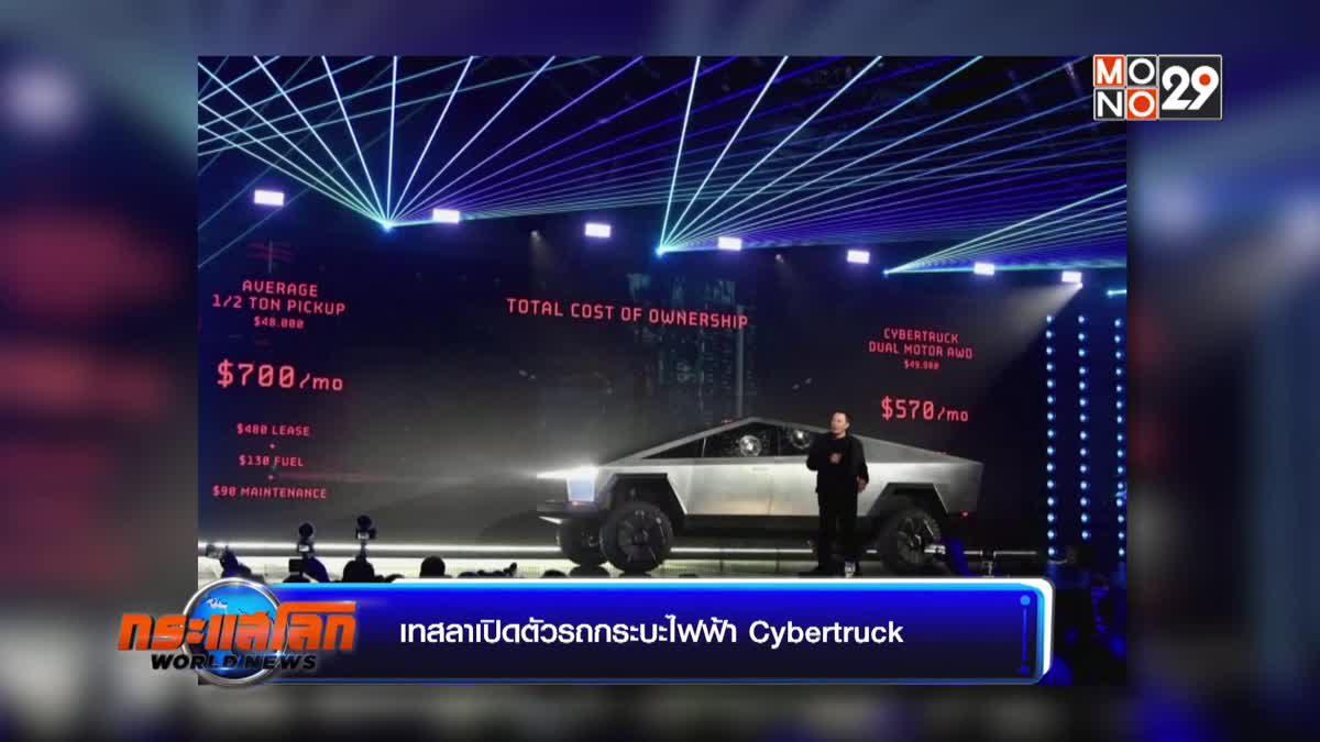 เทสลาเปิดตัวรถกระบะไฟฟ้า Cybertruck