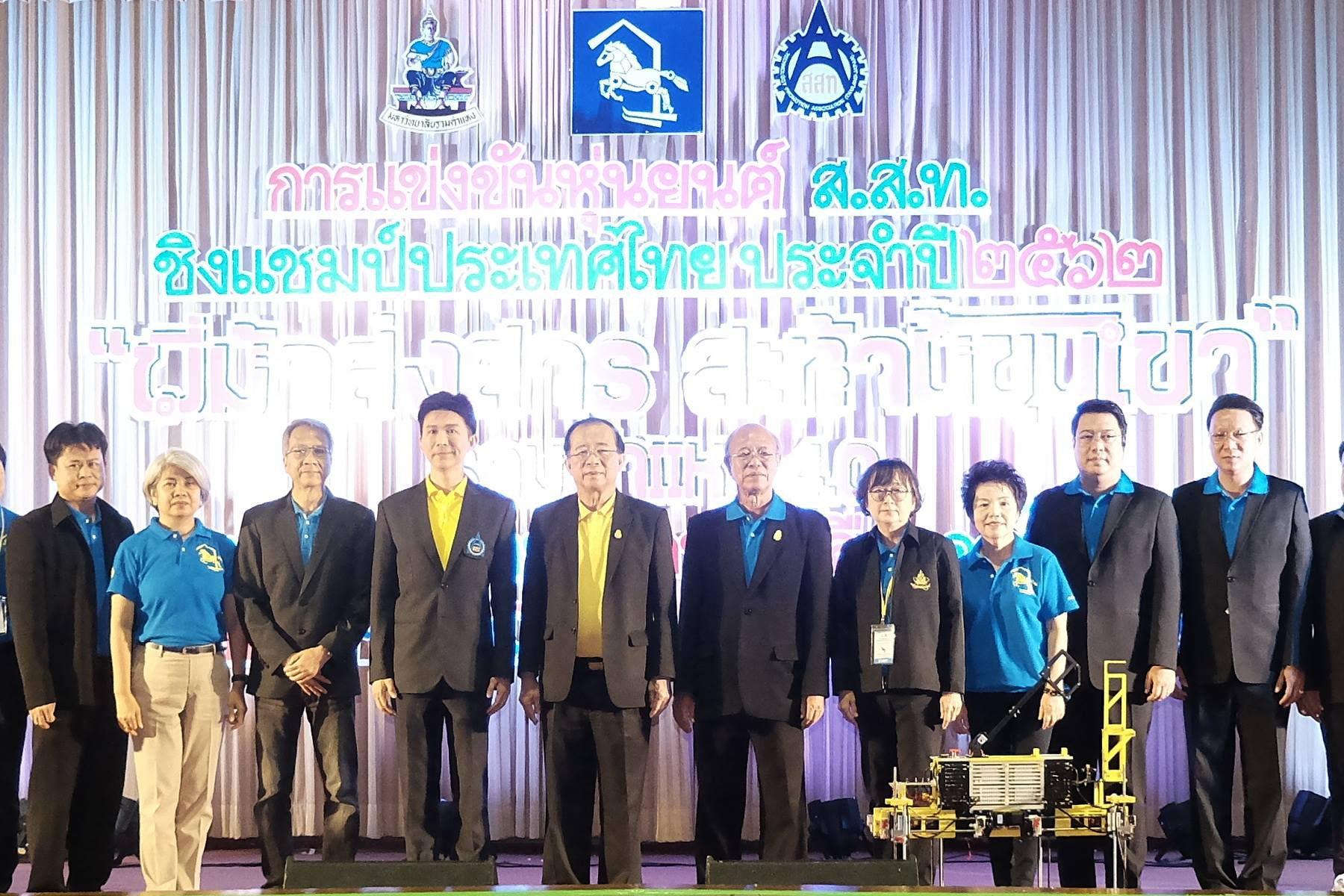 ม.รามฯ จับมือ ส.ส.ท. จัดแข่งขันหุ่นยนต์ชิงแชมป์ประเทศไทย