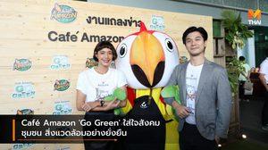 Café Amazon 'Go Green' ใส่ใจสังคม ชุมชน สิ่งแวดล้อมอย่างยั่งยืน