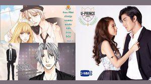 12 คู่พระนาง U-Prince Series