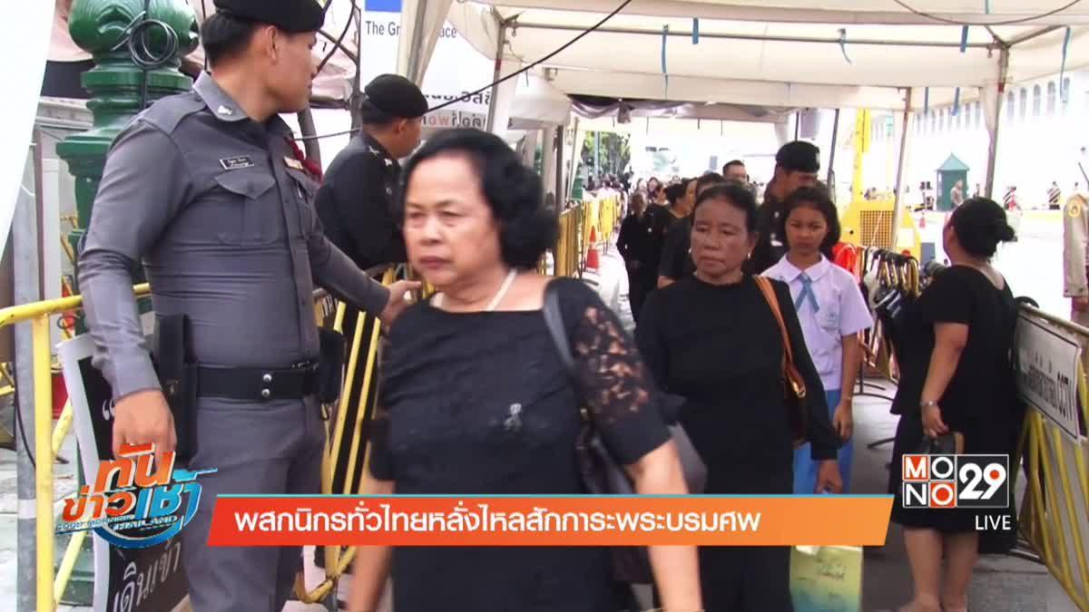 พสกนิกรทั่วไทยหลั่งไหลสักการะพระบรมศพ