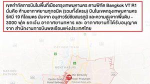 ประกาศ! ห้ามอากาศยานทุกชนิด บินในเขตกรุงเทพมหานคร รัศมี 19 กิโลเมตร
