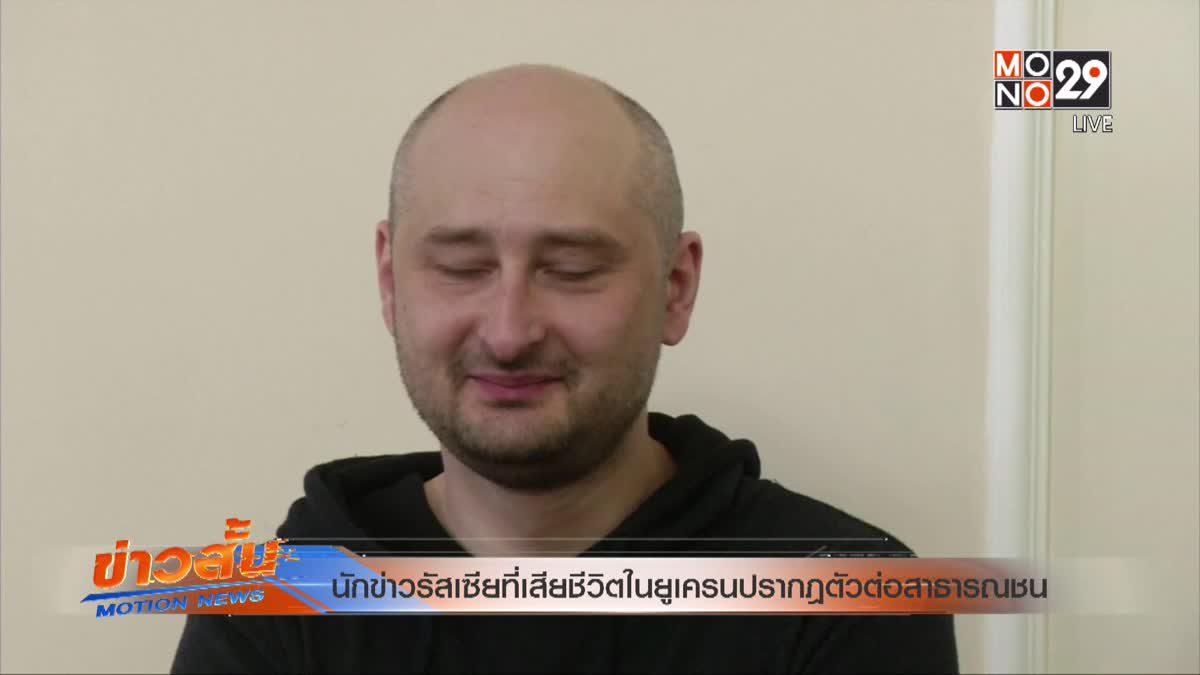 นักข่าวรัสเซียที่เสียชีวิตในยูเครนปรากฎตัวต่อสาธารณชน