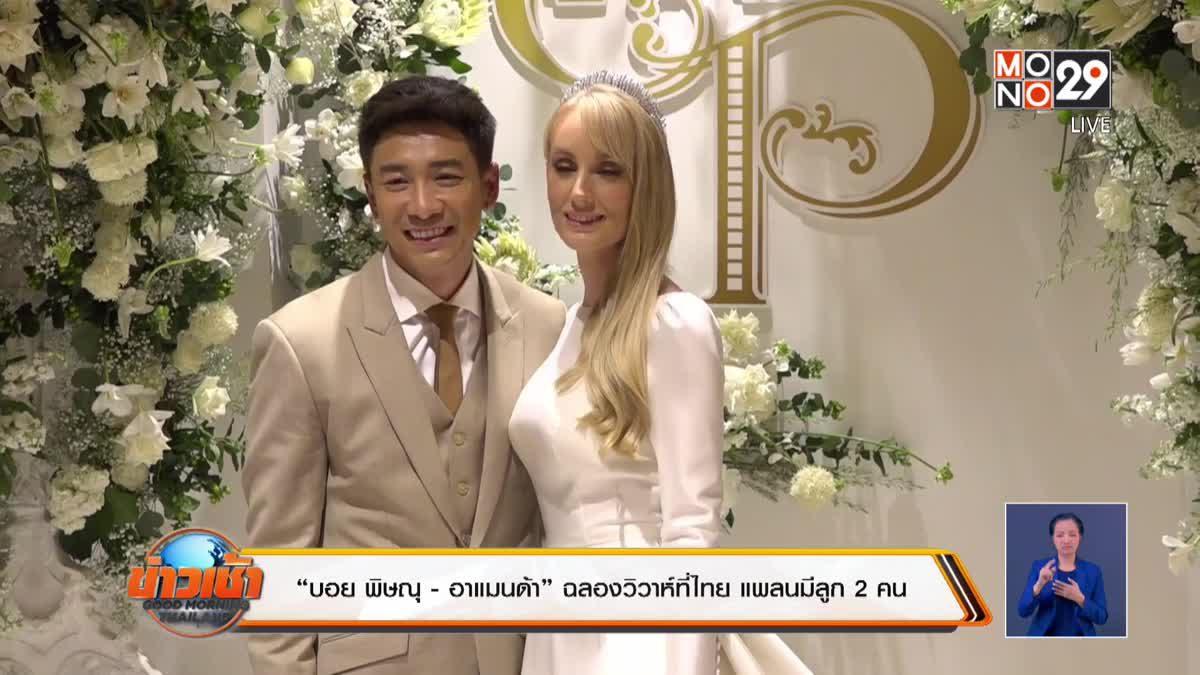 """""""บอย พิษณุ - อาแมนด้า"""" ฉลองวิวาห์ที่ไทย แพลนมีลูก 2 คน"""