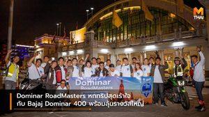 Dominar RoadMasters หกทริปสุดเร้าใจกับ Bajaj Dominar 400 พร้อมลุ้นรางวัลใหญ่