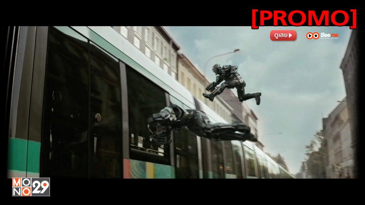 G.I. Joe : The Rise of Cobra จี.ไอ.โจ สงครามพิฆาตคอบร้าทมิฬ [PROMO]