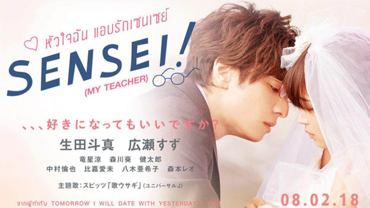 ตัวอย่างภาพยนตร์ Sensei! หัวใจฉัน แอบรักเซนเซย์