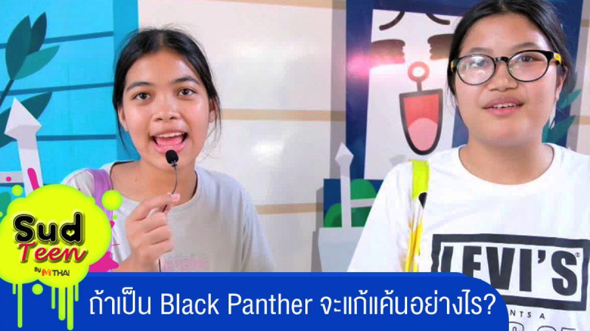 ถ้าเป็น Black Panther จะแก้แค้นแทนเสือดำอย่างไร?