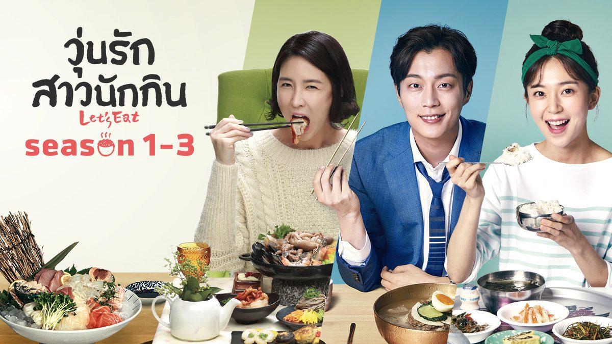 Teaser Let's Eat Season วุ่นรัก สาวนักกิน ปี 1-3 | Monomax