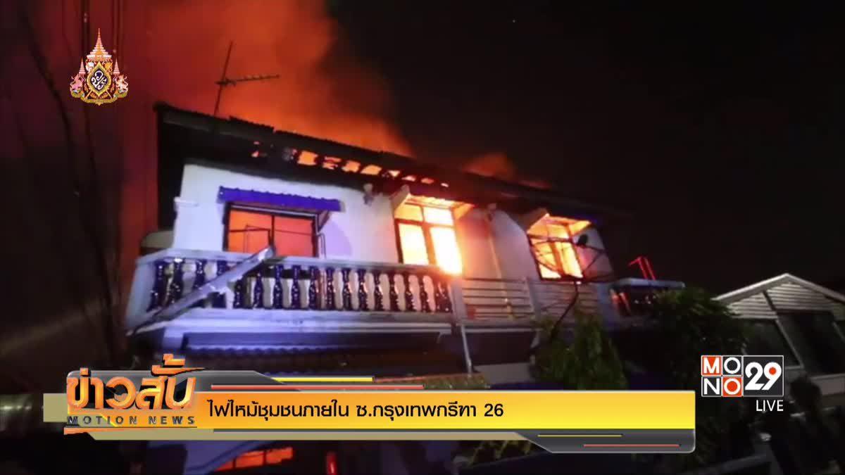 ไฟไหม้ชุมชนภายใน ซ.กรุงเทพกรีฑา 26