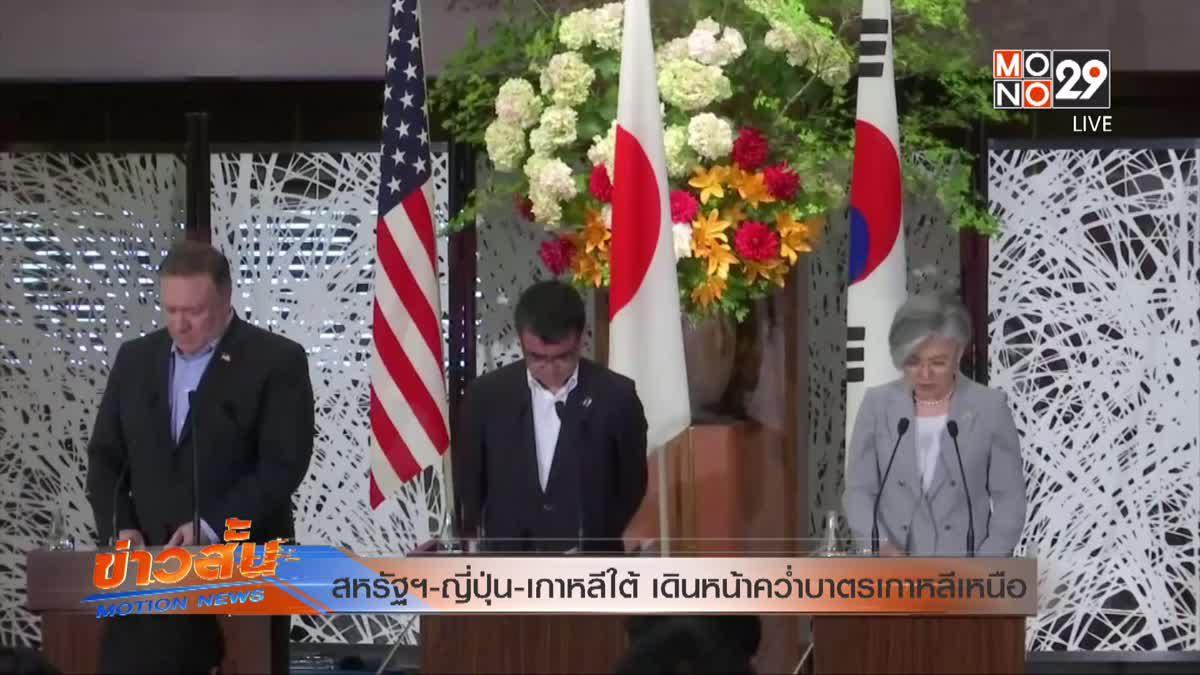 สหรัฐฯ-ญี่ปุ่น-เกาหลีใต้ เดินหน้าคว่ำบาตรเกาหลีเหนือ