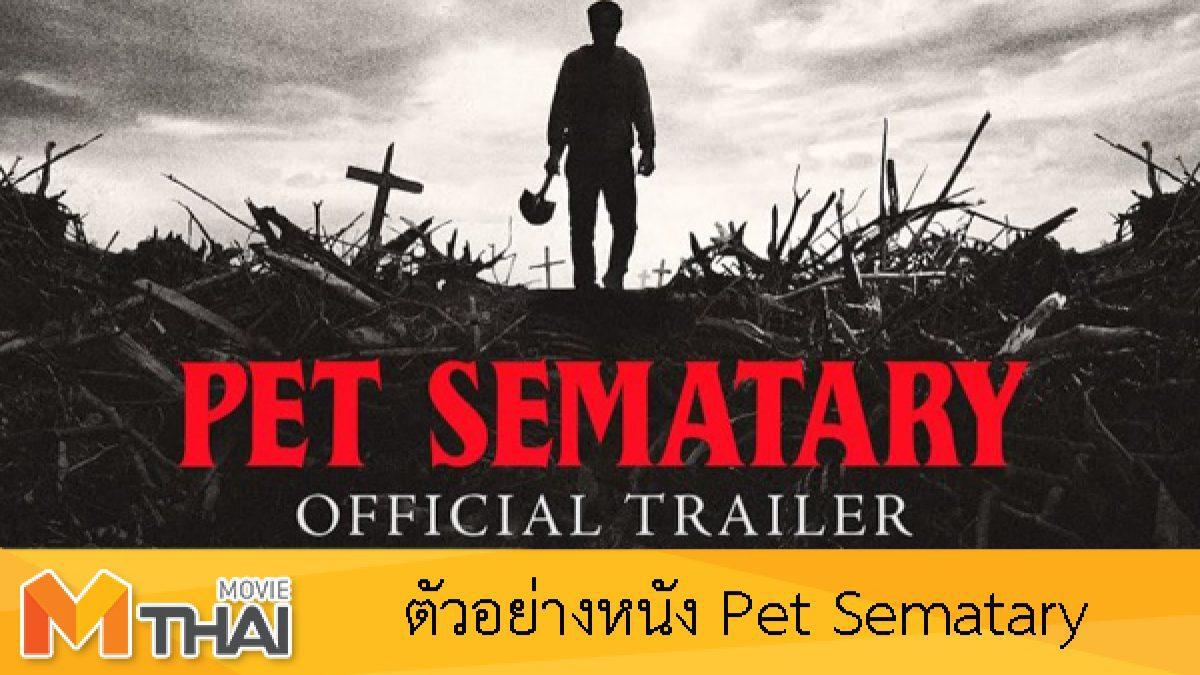 ตัวอย่างหนัง Pet Sematary