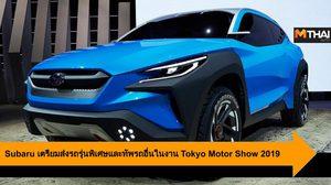 Subaru เตรียมส่ง WRX รุ่นพิเศษและทัพรถอื่นในงาน Tokyo Motor Show 2019