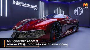 MG Cyberster Concept จากภาพ CG สู่หน้าตาตัวจริง ล้ำสมัย งดงามทุกอณู