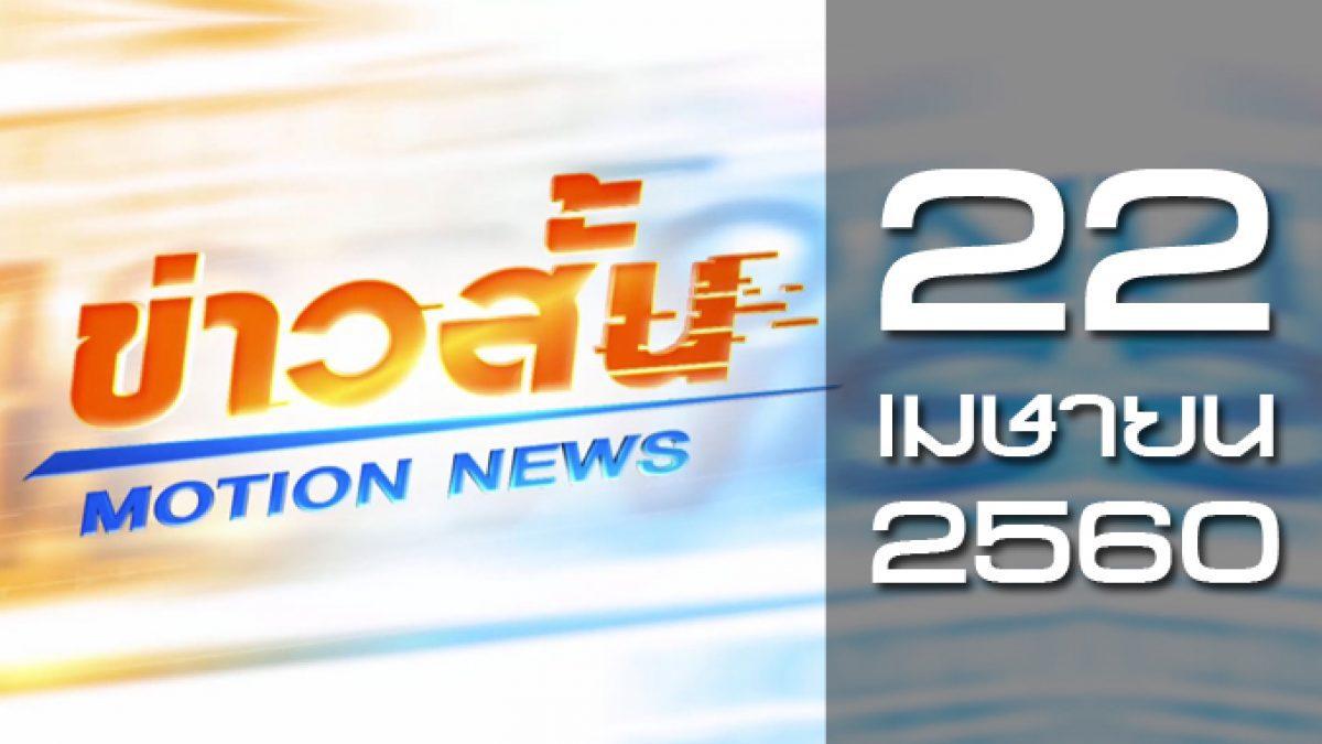 ข่าวสั้น Motion News Break 2 22-04-60