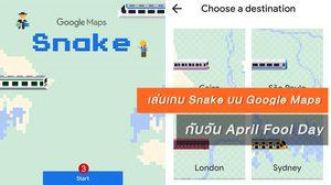 Google Maps April Fool Day กับเกม Snake สุดฮิตเล่นทั้งบน Apps และ คอมฯ