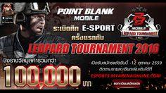 ล่าเงินแสนใน E-Sport ครั้งแรกของ Point Blank Mobile ชนะรับเต็มๆ