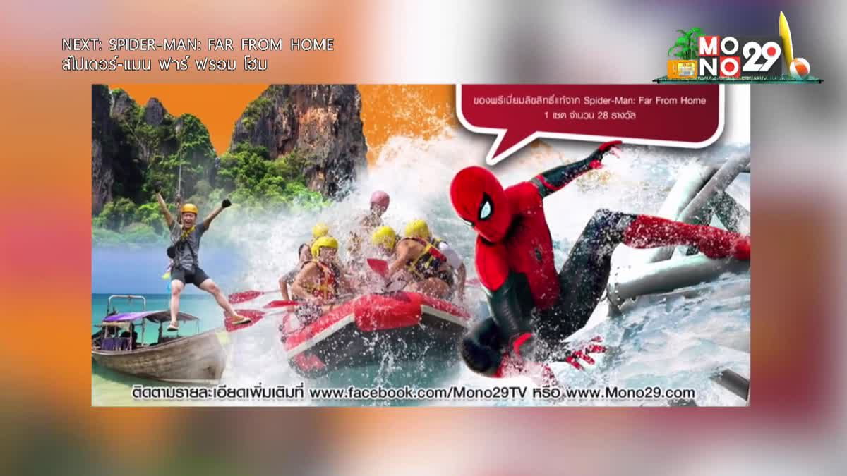 "MONO29 ชวนดูหนังดี-ลุ้นทริปฟรีท่องภูเก็ตกับ ภ.""Spider Man: Far From Home"" เย็นนี้ เวลา 18.00 น."