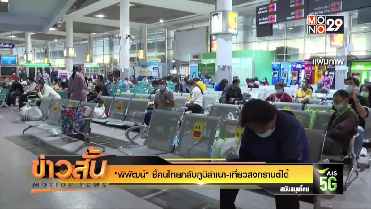 """""""พิพัฒน์"""" ชี้คนไทยกลับภูมิลำเนา-เที่ยวสงกรานต์ได้"""