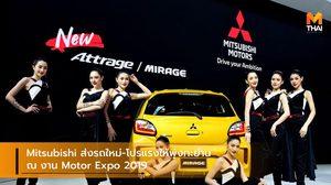 Mitsubishi ส่งรถใหม่-โปรแรงให้พุ่งทะยาน ณ งาน Motor Expo 2019