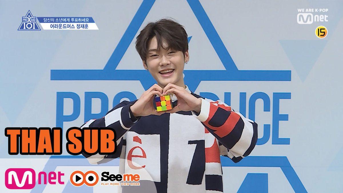 [THAI SUB] แนะนำตัวผู้เข้าแข่งขัน | 'จอง แจฮุน' JEONG JAE HUN I จากค่าย Around US Entertainment