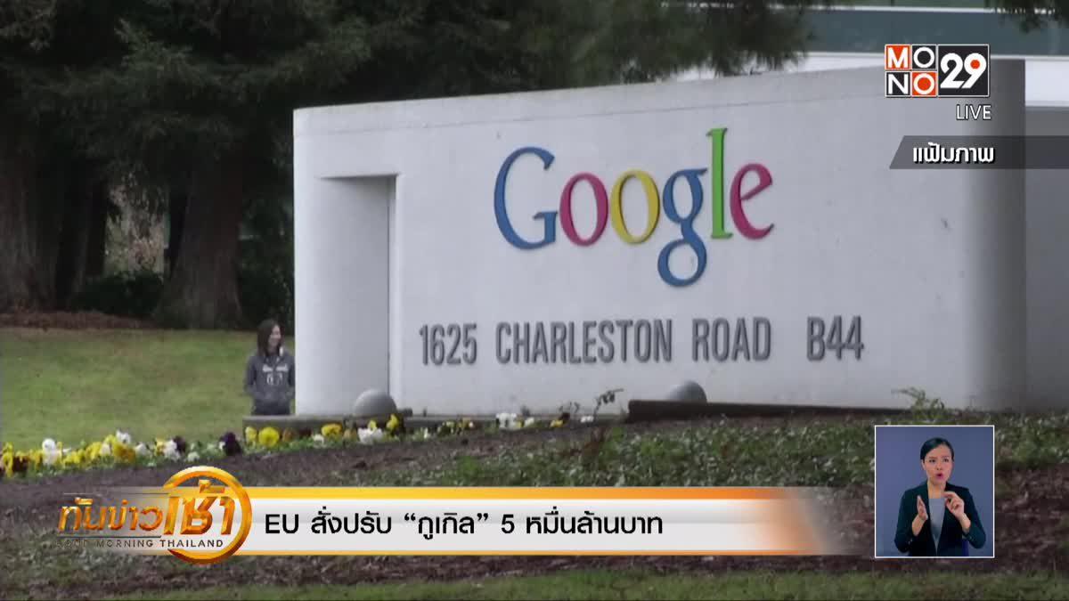 "EU สั่งปรับ ""กูเกิล"" 5 หมื่นล้านบาท"