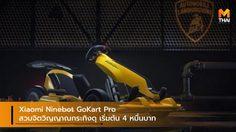 Xiaomi Ninebot GoKart Pro สวมจิตวิญญาณกระทิงดุ เริ่มต้น 4 หมื่นบาท