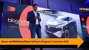 Nissan เผยวิสัยทัศน์การขับขี่แห่งโลกอนาคตในงาน Blognone Tomorrow 2019
