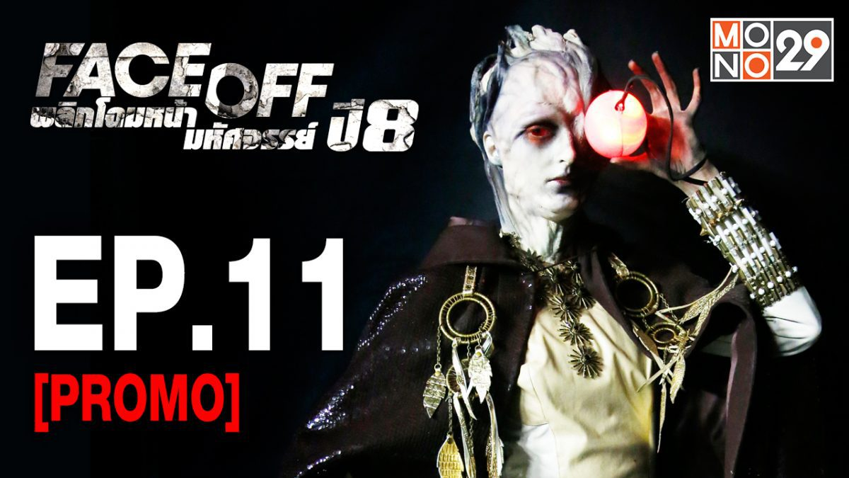 Face Off พลิกโฉมหน้ามหัศจรรย์ ปี8 EP.11 [PROMO]