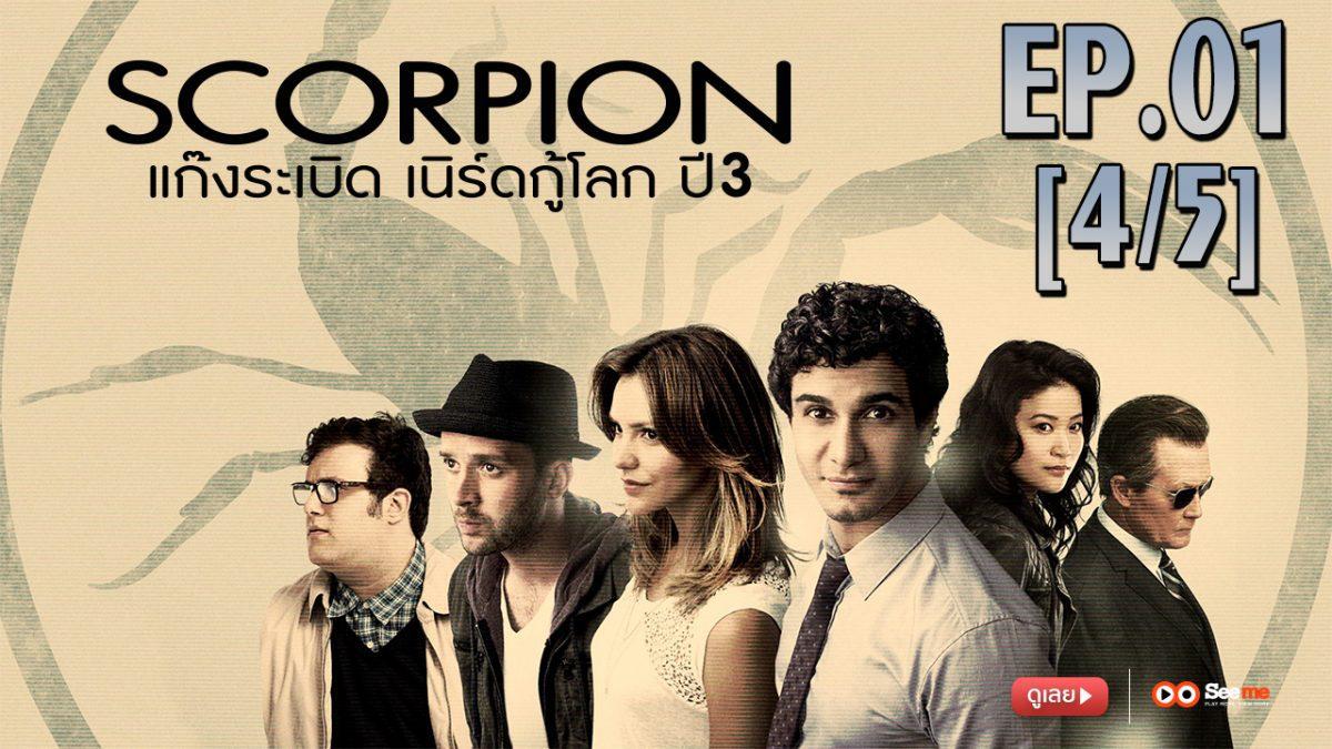 Scorpion แก๊งระเบิด เนิร์ดกู้โลก ปี 3 EP.01 [4/5]
