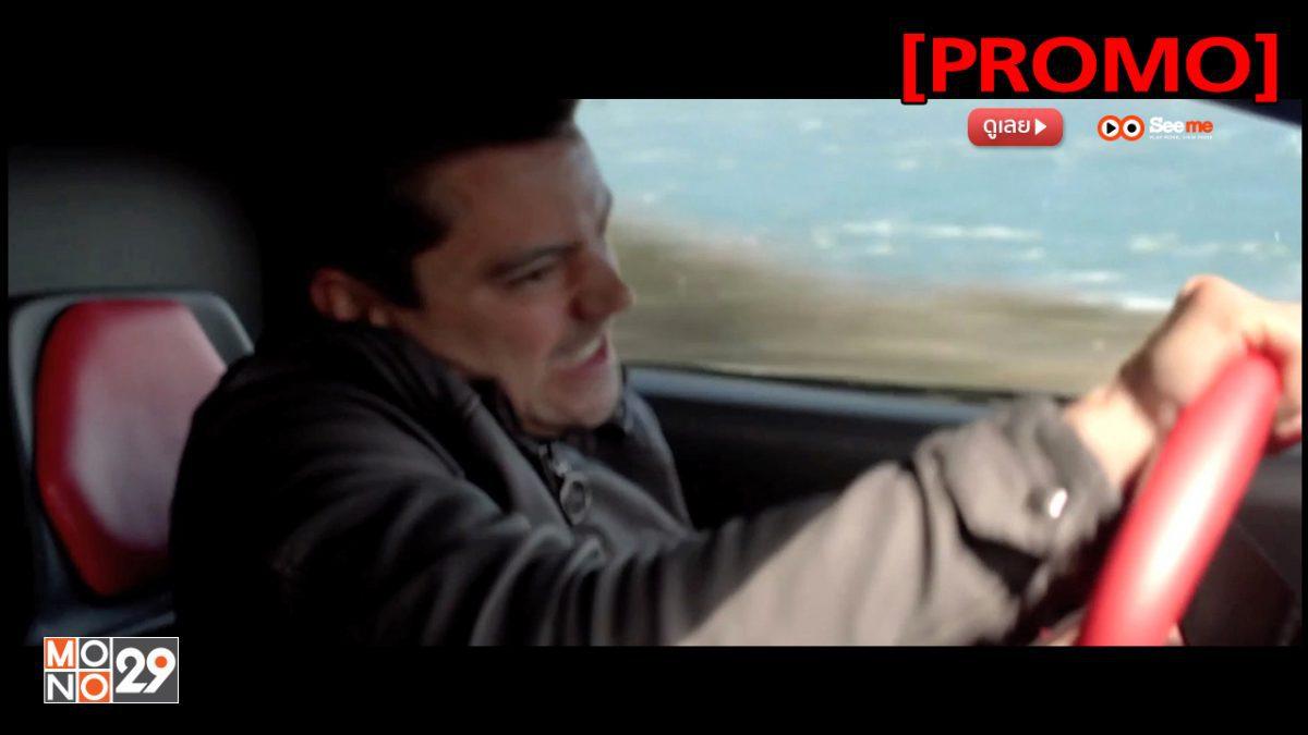 Need for Speed ซิ่งเต็มสปีดแค้น [PROMO]