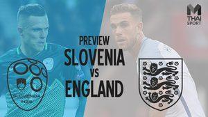 พรีวิว: สโลวีเนีย พบ อังกฤษ ศึกฟุตบอลโลก รอบคัดเลือก ยุโรป กลุ่มเอฟ