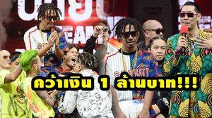 นายนะ ซัดไรห์มเดือด! กระชากแชมป์ SMTM Thailand