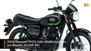 2020 Kawasaki W175 Cafe สไตล์ใหม่บุกอิเหนา และเลื่อนเปิด ZX-25R แล้ว