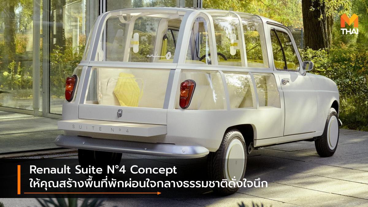 Renault Suite N°4 Concept ให้คุณสร้างพื้นที่พักผ่อนใจกลางธรรมชาติดั่งใจนึก