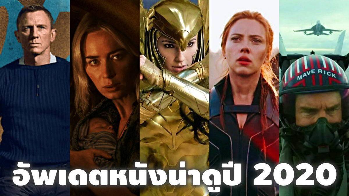 อัพเดตตารางหนังน่าดูปี 2020