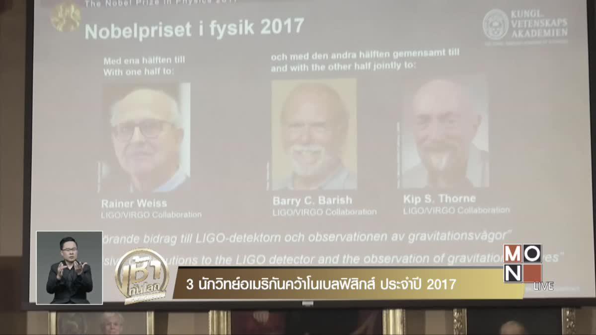 3 นักวิทย์อเมริกันคว้าโนเบลฟิสิกส์ ประจำปี 2017