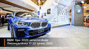 BMW Xpo 2020 ขยายเวลาสัมผัสทัพรถหรูสุดพิเศษ 17-22 ตุลาคม 2563