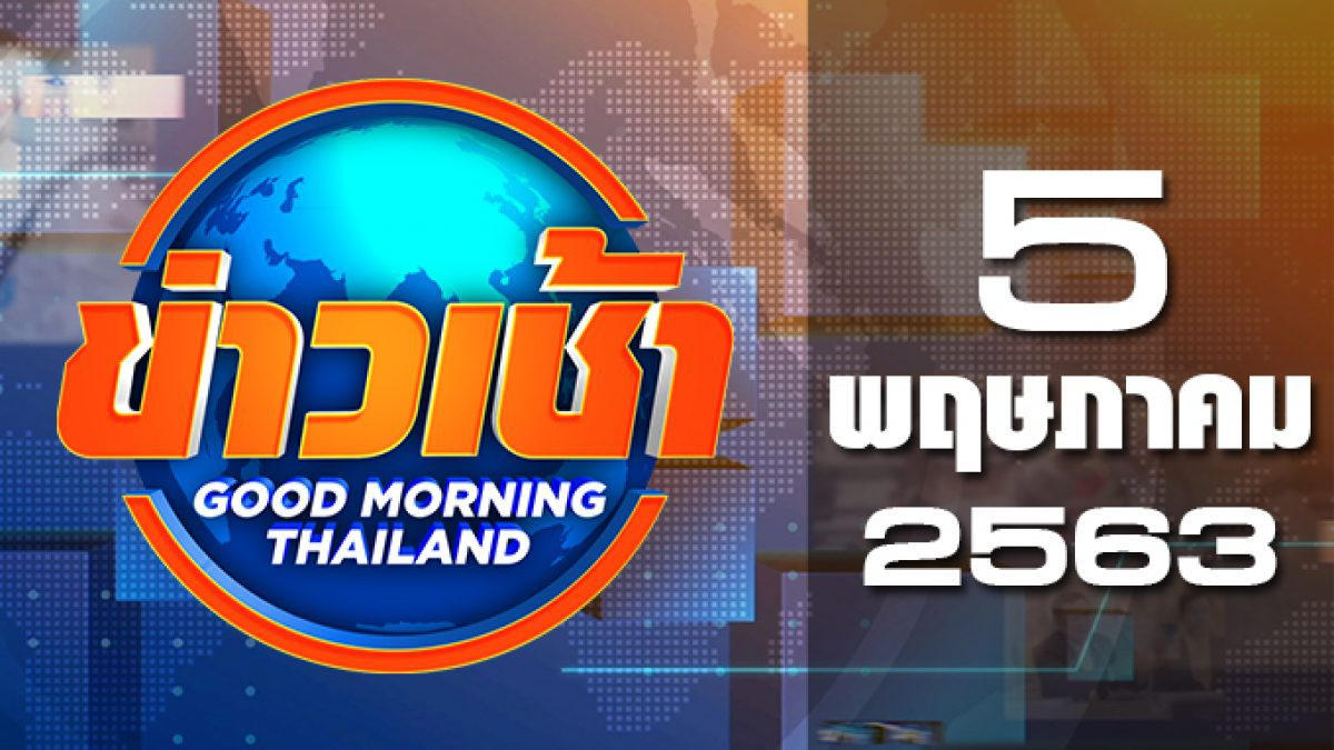 ข่าวเช้า Good Morning Thailand 05-05-63