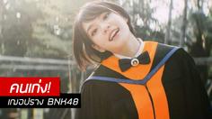 เฌอปราง BNK48 เตรียมรับปริญญา – แฟนคลับร่วมยินดี ผ่าน #CherprangBNK48
