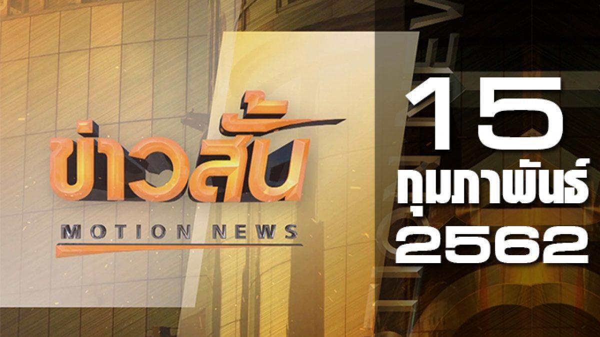 ข่าวสั้น Motion News Break 1 15-02-62