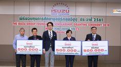 กลุ่ม Isuzu มอบเงิน 1.5 ล้านบาท สานต่อพันธกิจเพื่อสังคมประจำปี 2561
