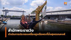 สำนักพระราชวัง ดำเนินการประกอบเครื่องสูงเรือพระที่นั่งสุพรรณหงส์