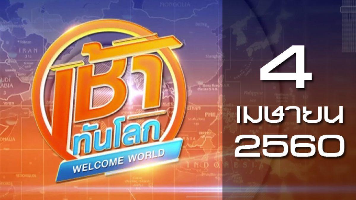 เช้าทันโลก Welcome World 04-04-60