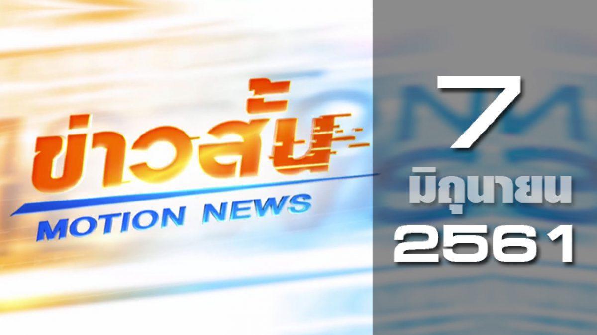 ข่าวสั้น Motion News Break 2 07-06-61